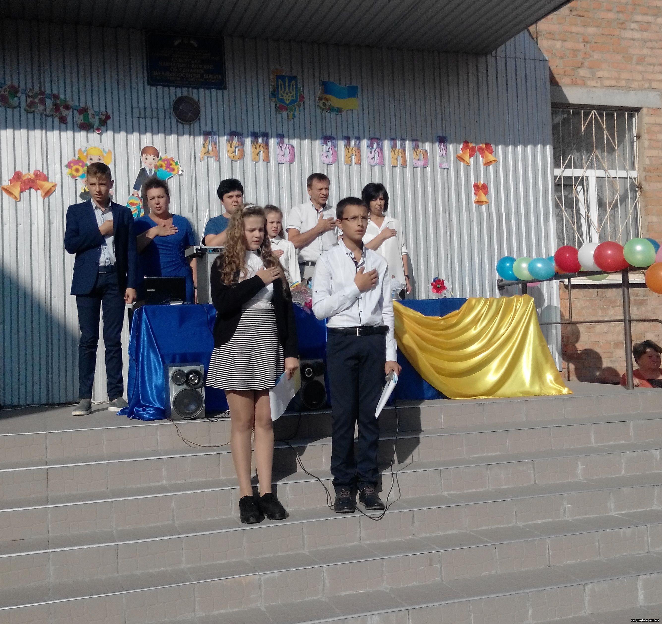 http://skvira4s.ucoz.ua/foto/01-09-2017/2017901090802.jpg