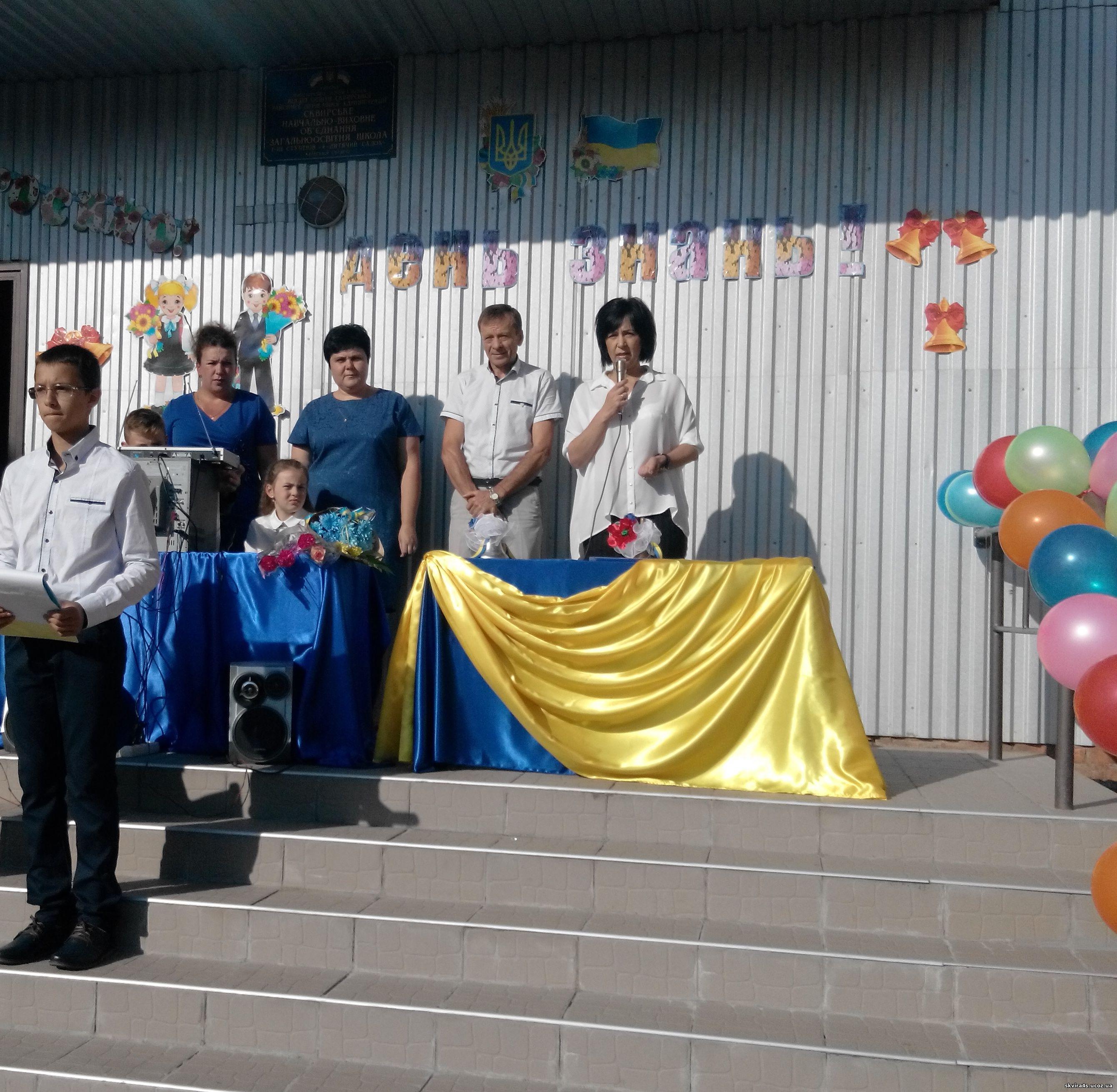http://skvira4s.ucoz.ua/foto/01-09-2017/2017901091009.jpg