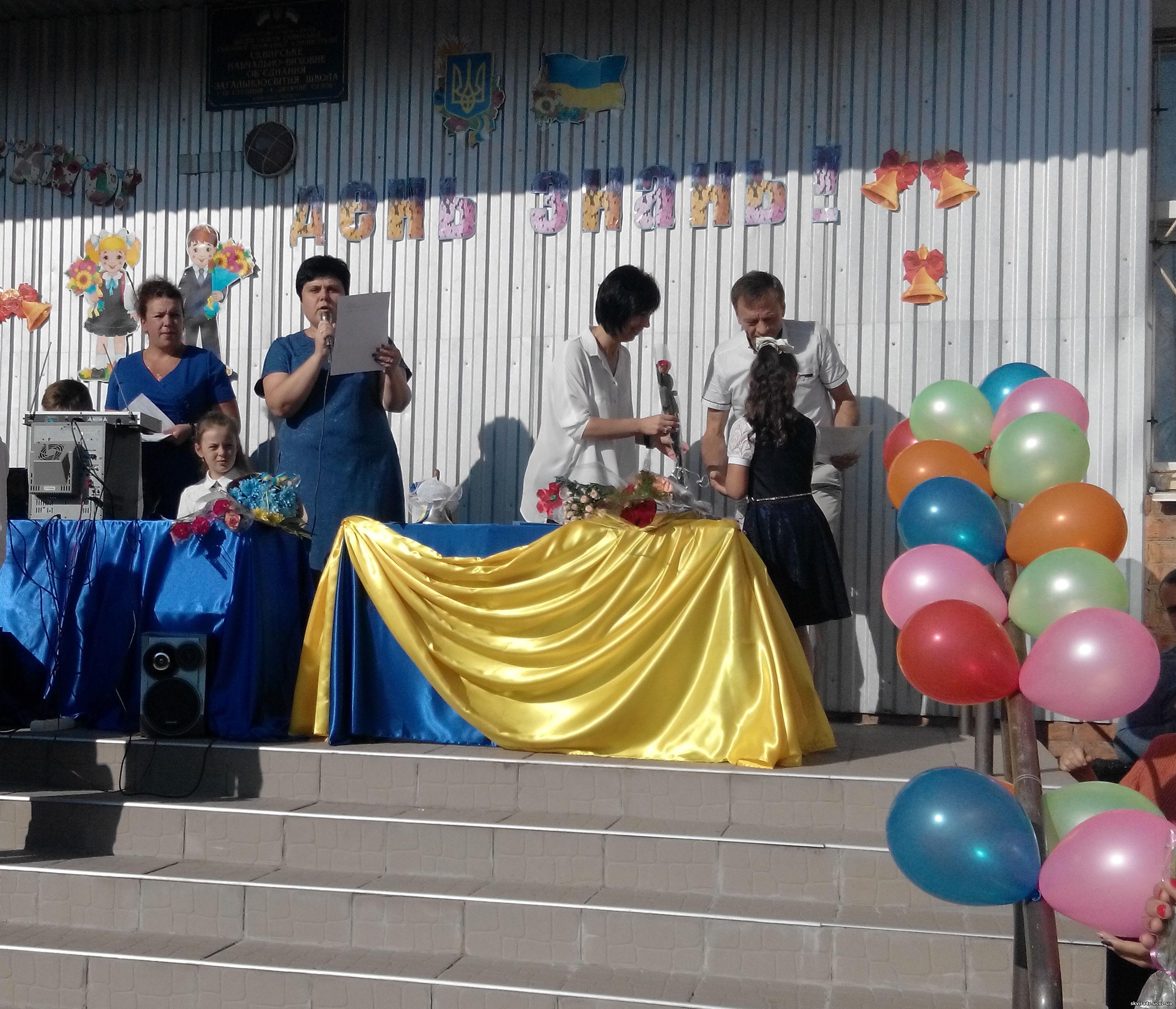 http://skvira4s.ucoz.ua/foto/01-09-2017/2017901091228.jpg