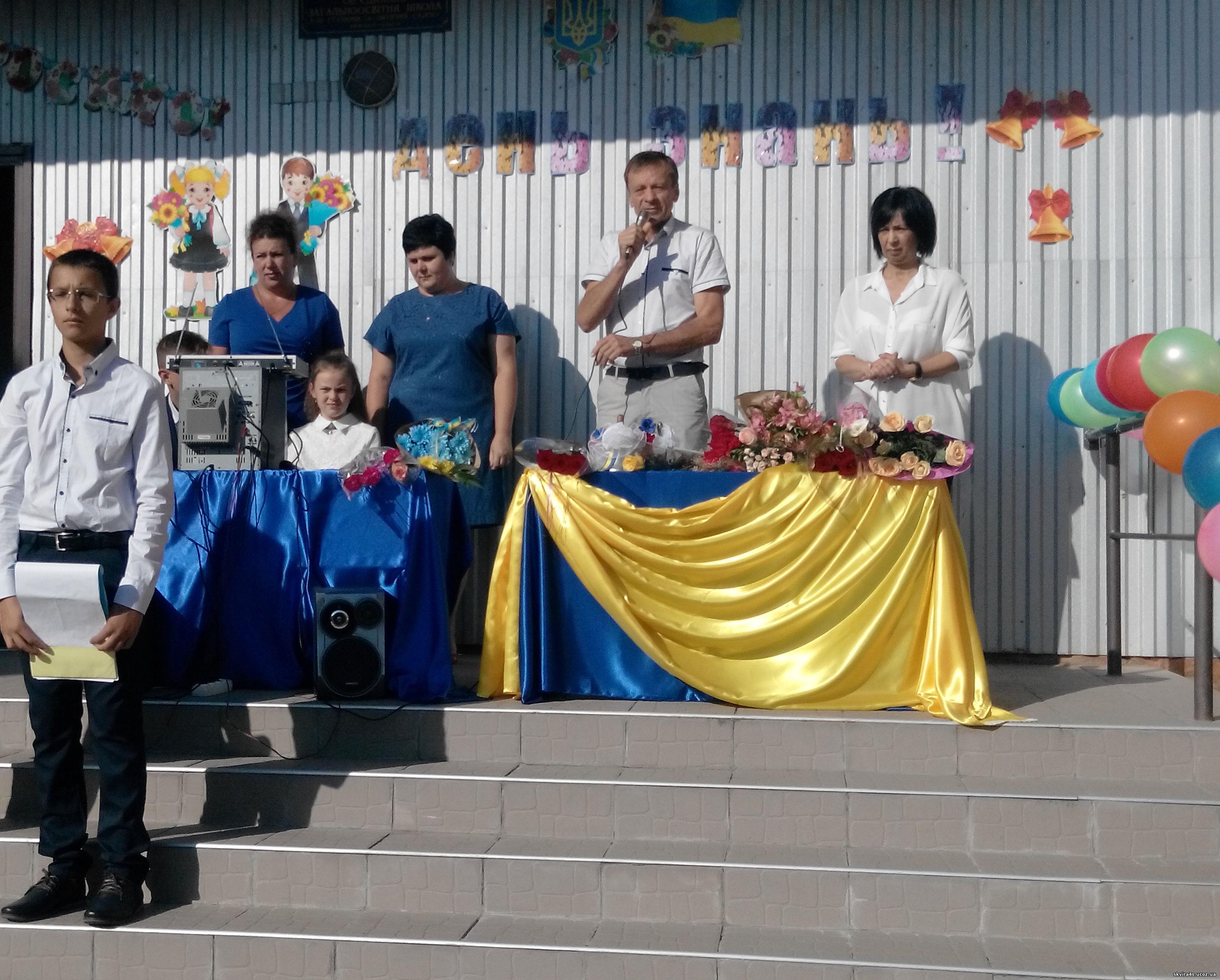 http://skvira4s.ucoz.ua/foto/01-09-2017/2017901091859.jpg