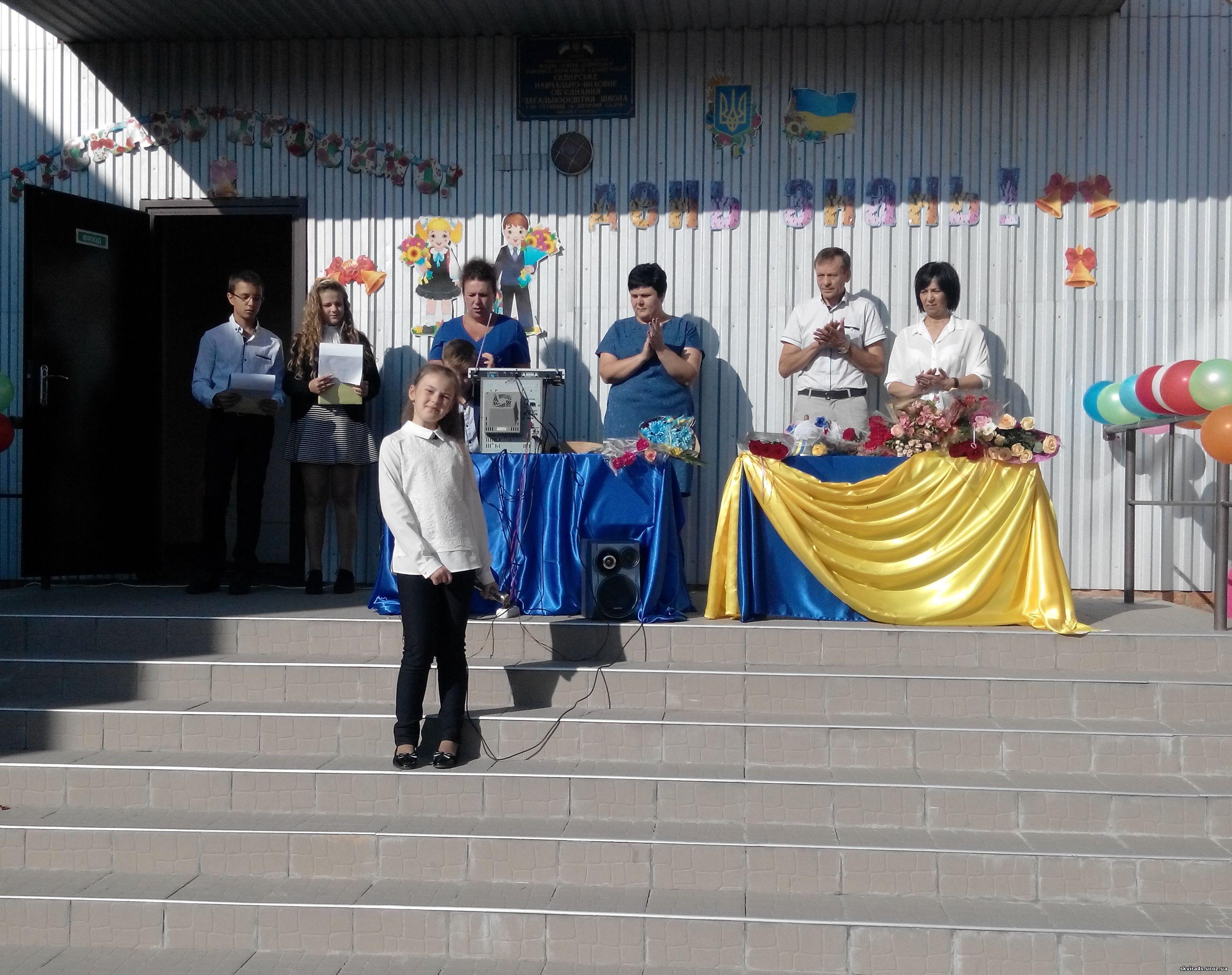http://skvira4s.ucoz.ua/foto/01-09-2017/2017901092302.jpg