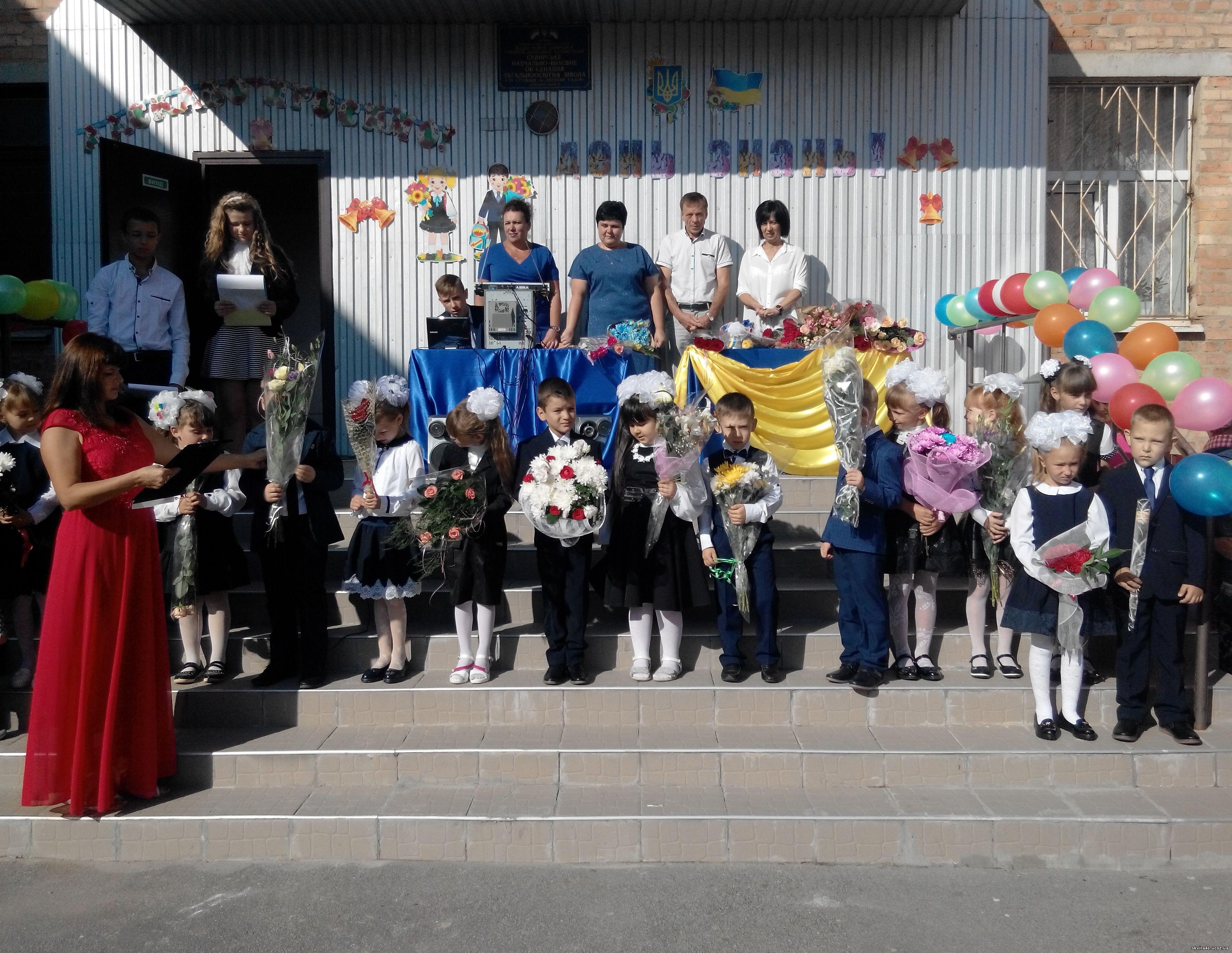 http://skvira4s.ucoz.ua/foto/01-09-2017/2017901093027.jpg