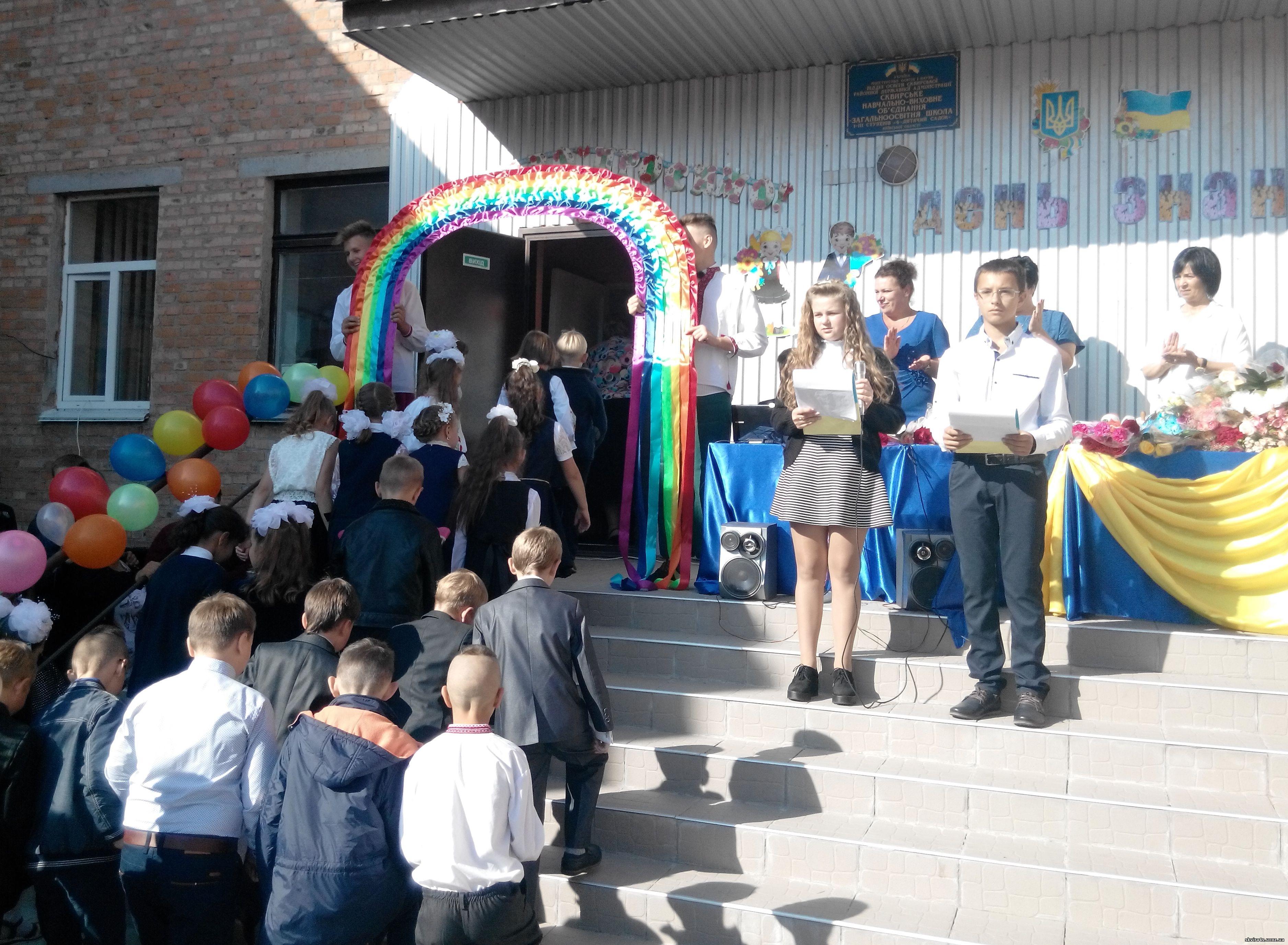http://skvira4s.ucoz.ua/foto/01-09-2017/2017901094425.jpg